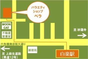 チャリティバザー @ 六角橋商店街「バラエティショップ ベラ」