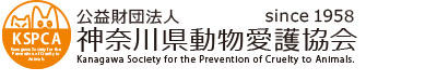 公益財団法人 神奈川県動物愛護協会